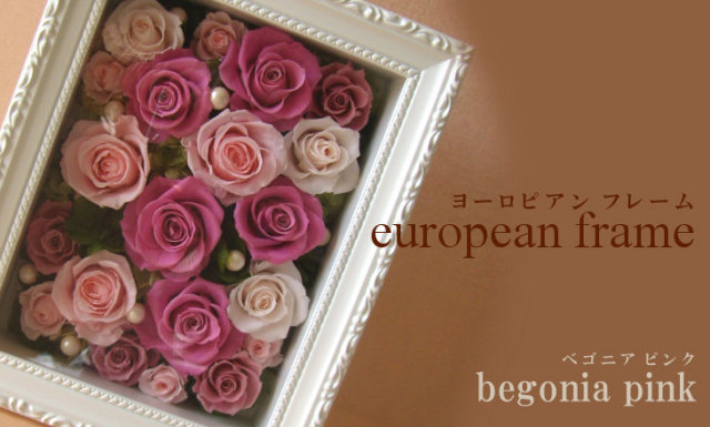 取引先 上司 恩師への誕生日祝いのプリザーブドフラワー 人気3位  ヨーロピアンフレーム(ピンク)