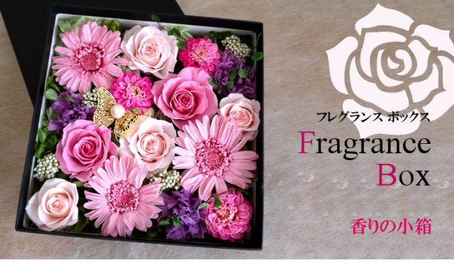 彼女 妻への誕生日祝いのプリザーブドフラワー 人気3位  フレグランスボックス(ピンク)