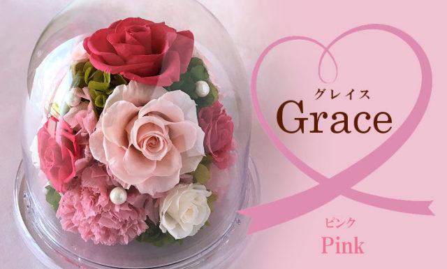 10000円以上の結婚祝いのプリザーブドフラワー 人気3位  グレイス(ピンク)