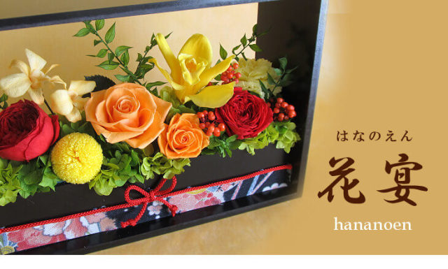 敬老の日の人気3位プリザーブドフラワー 花宴(オレンジ)