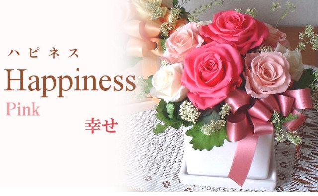 10000円までの結婚祝いのプリザーブドフラワー 人気2位  ハピネス(ピンク)