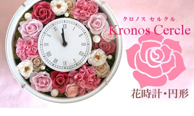 結婚祝いのプリザーブドフラワー 人気3位  クロノス・セルクル(ピンク)