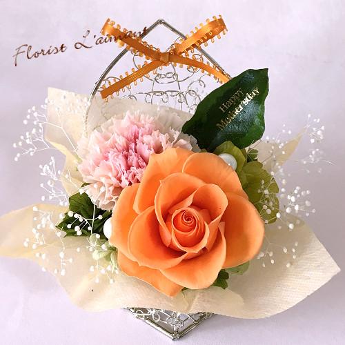 母の日プリザーブドフラワー「マミーハート」(オレンジ)