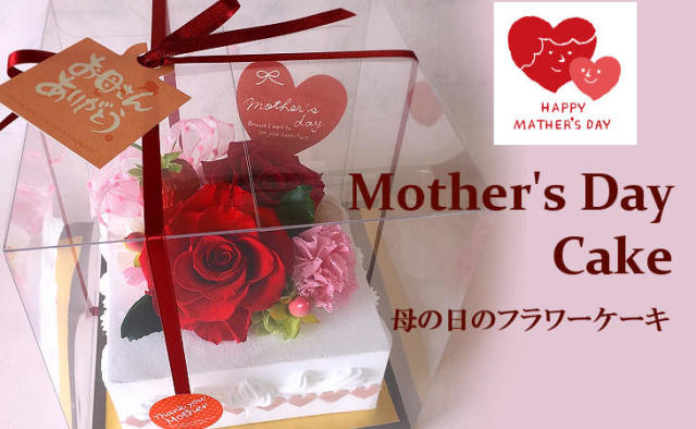 母の日のプリザーブドフラワー 人気4位  Mother's day cake
