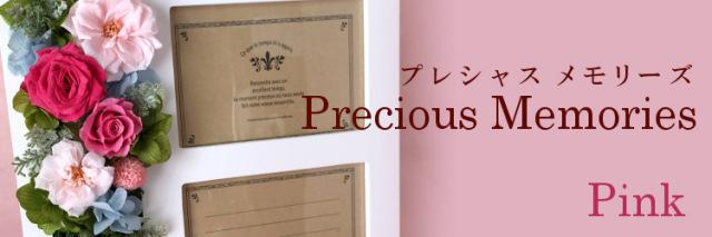 10000円までの結婚祝いのプリザーブドフラワー 人気3位  プレシャスメモリーズ(ピンク)