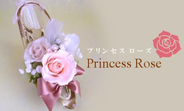 5000円までの結婚祝いのプリザーブドフラワー 人気1位 プリンセスローズ(ホワイト)