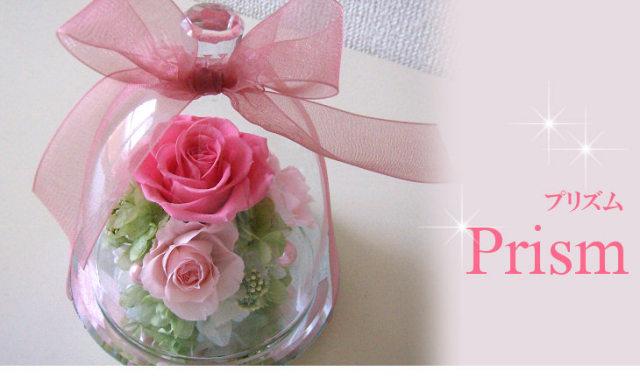 5000円までの結婚祝いのプリザーブドフラワー 人気2位  プリズム(ピンク)