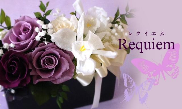 お供え、お悔やみ花のプリザーブドフラワー 人気2位  レクイエム(ラベンダー)