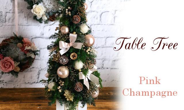 クリスマスツリー 人気3位 テーブルツリー(シャンパンピンク)