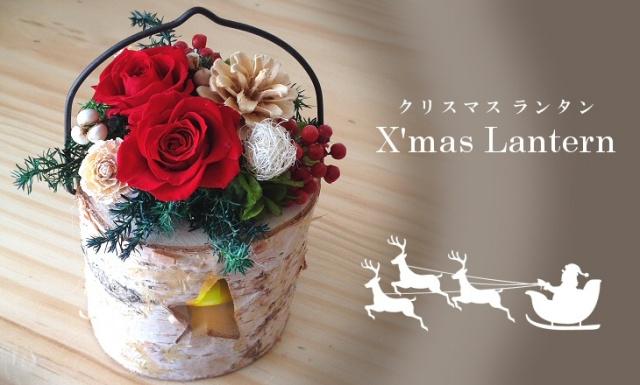 クリスマスアレンジ 人気1位 クリスマスランタン(レッド)