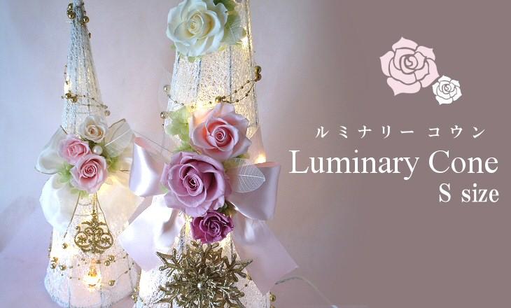 ルミナリー・コウン(ピンク)【プリザーブドフラワー】