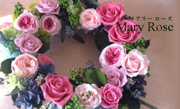 メアリーローズ(ピンク)【プリザーブドフラワー】