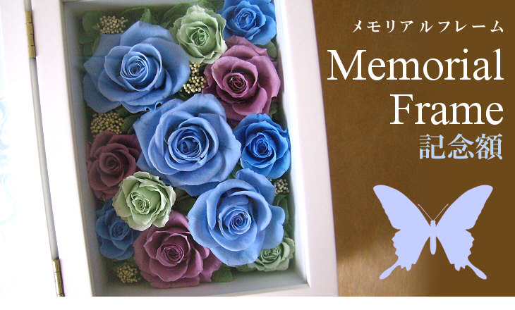 メモリアルフレーム(ミスティックブルー)【プリザーブドフラワー】