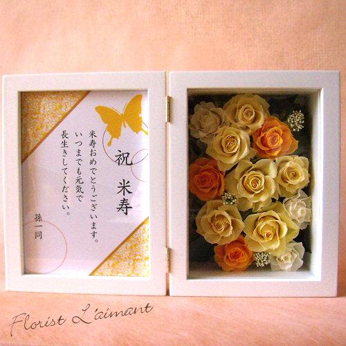 傘寿・米寿・卒寿祝い プリザーブドフラワー  8,000円以上