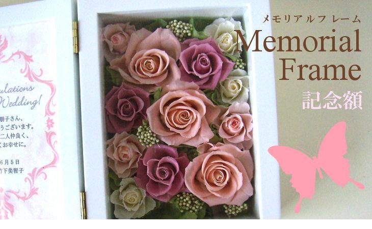 メモリアルフレーム(ピンク)