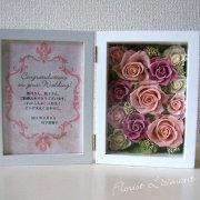 結婚祝いのプリザーブドフラワー「メモリアルフレーム」(ピンク)
