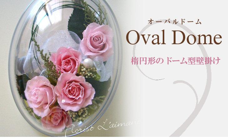 オーバルドーム(ピンク)【プリザーブドフラワー】