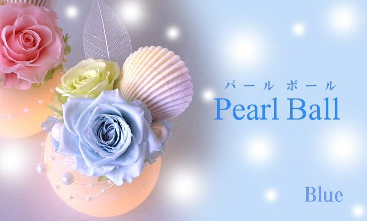 パールボール(ブルー)【プリザーブドフラワー】