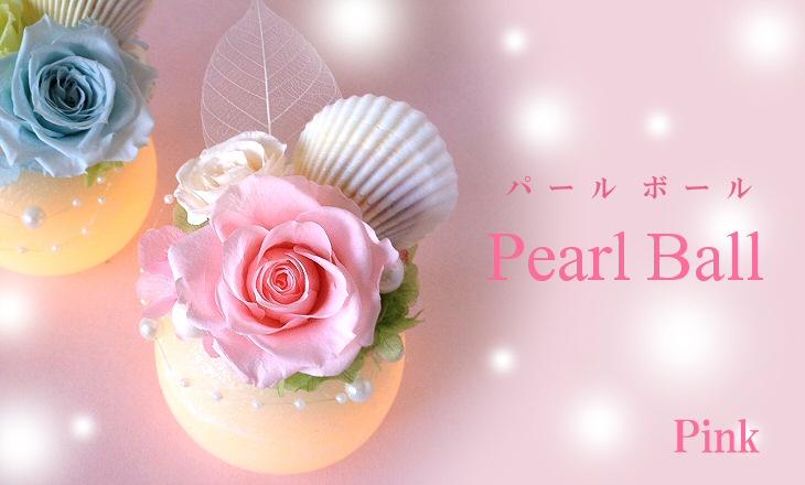 パールボール(ピンク)【プリザーブドフラワー】