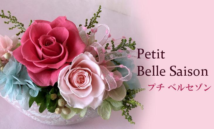 プチベルセゾン(ピンク)【プリザーブドフラワー】