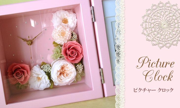 ピクチャークロック(ピンク)【プリザーブドフラワー】