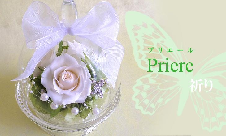 プリエール(ホワイト)【プリザーブドフラワー】