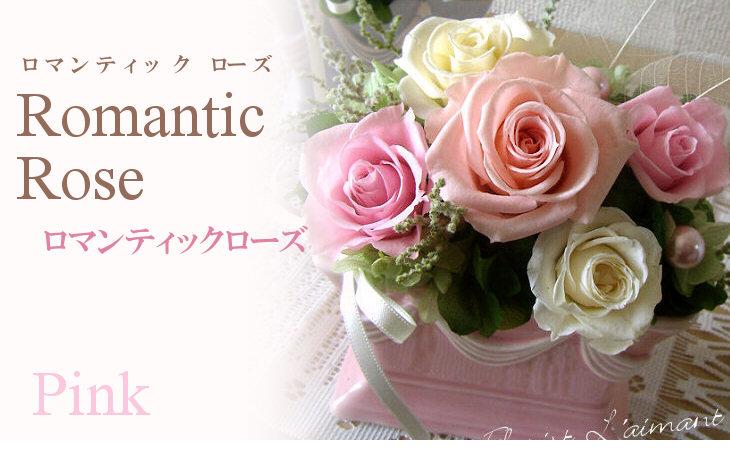 ロマンティックローズ(ピンク)【プリザーブドフラワー】
