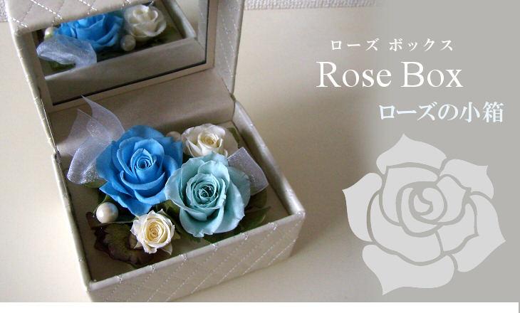 ローズの小箱(ブルー)【プリザーブドフラワー】