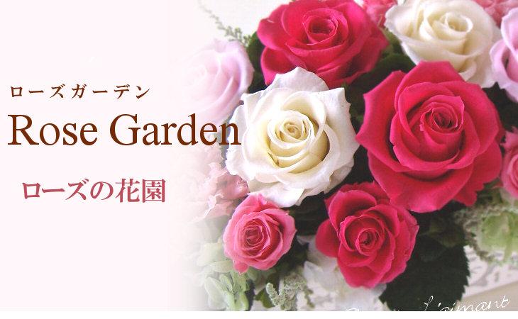 ローズガーデン(ピンク))【プリザーブドフラワー】