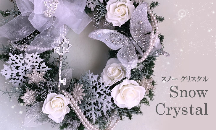 スノークリスタル(ホワイト)【プリザーブドフラワー】