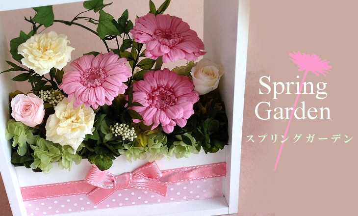 スプリング・ガーデン(ピンク)【プリザーブドフラワー】