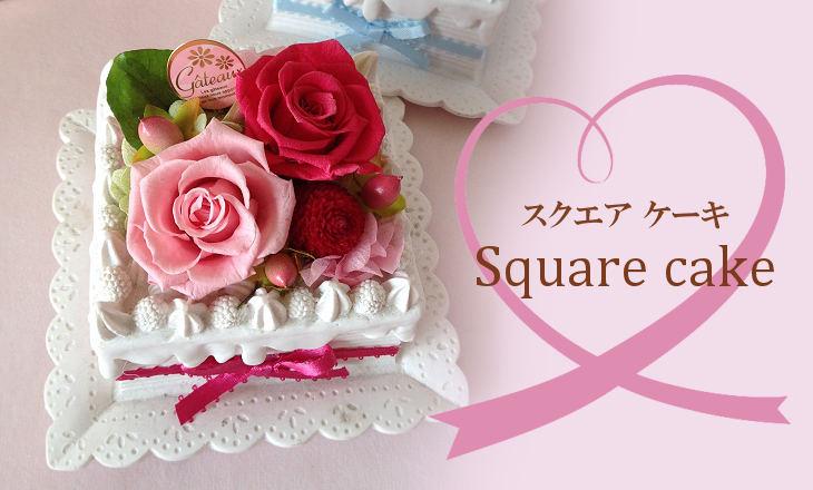 スクエアケーキ(ピンク)【プリザーブドフラワー】