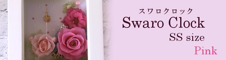 スワロクロックSS(ピンク)