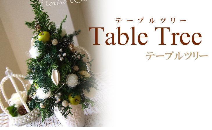 テーブルリース(ホワイト))【プリザーブドフラワー】