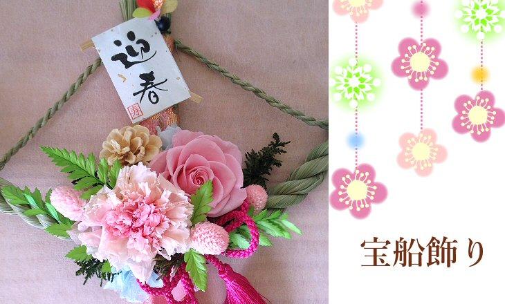 しめ縄・宝船飾り(ピンク)【プリザーブドフラワー】